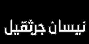 جرثقیل یدک کش امداد خودرو شرق و شمال تهران 09120451416